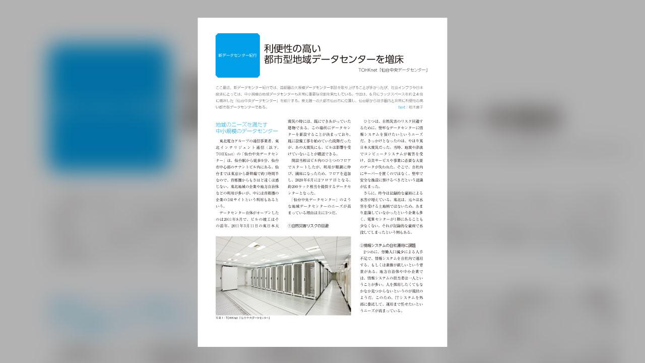 利便性の高い都市型地域データセンターを増床 | 日経クロステック EXPO ...