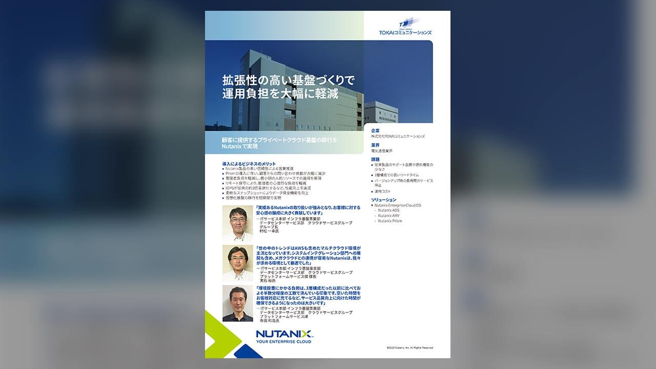 Tokai コミュニケーションズ 会社 株式 TOKAIホールディングス(3167)100%子会社のTOKAIコミュニケーションズ、岡山のソフトウェア開発会社の株式取得、連結子会社化