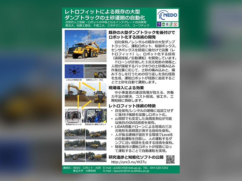 新 エネルギー 産業 技術 総合 開発 機構