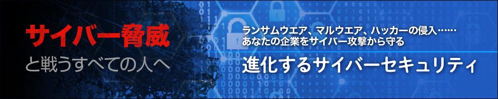 サイバー脅威と戦うすべての人へ、進化するサイバーセキュリティ